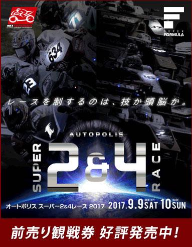2017_super2_4_sale.jpg