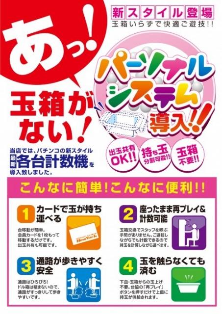 浦和パーソナルポスター-e1367918642648 (1)