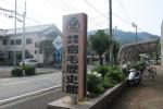 宿毛歴史館1