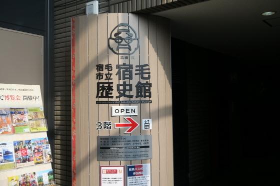 宿毛歴史館3