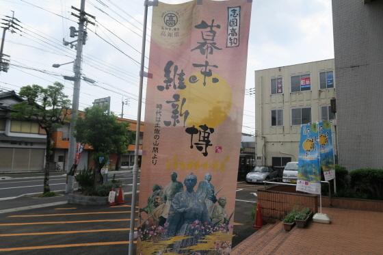 城アプリ高知歴史旅