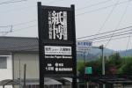 いの町紙の博物館1