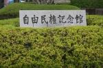 高知市立自由民権記念館2