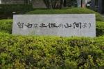高知市立自由民権記念館3