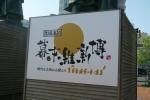 こうち旅広場3
