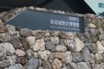 高知歴史博物館3