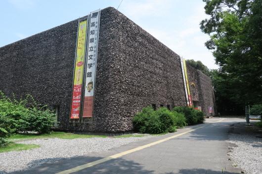 高知県立文学館1