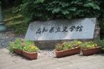 高知県立文学館2