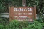 室戸岬夕陽ケ丘キャンプ場16