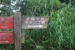 室戸岬夕陽ケ丘キャンプ場17