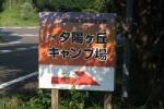 室戸岬夕陽ケ丘キャンプ場18