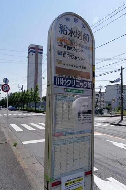 町田山崎団地給水塔前バス停