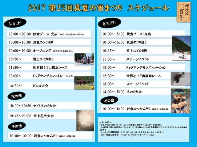 2017真夏の雪まつり プログラム