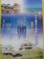 愛媛で行われた老健施設の全国大会