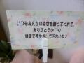 メッセージも感動的(。>v