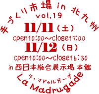 11/11(土)12(日)手づくり市場 in 北九州2017