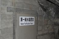スーパーカミオカンデで使用する超純水の精製室
