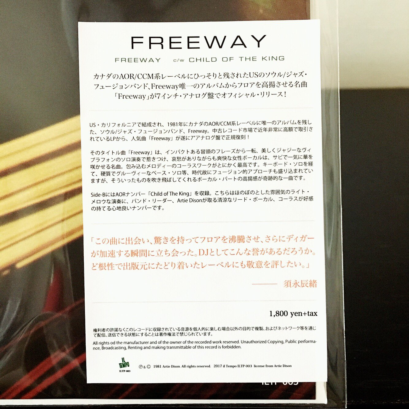 Freeway_sunaga_t