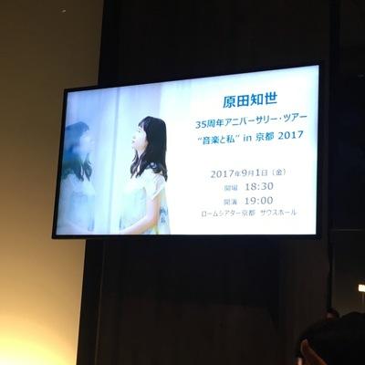 原田知世 20170901_3