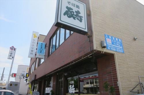 蔵寿⑰ (1)