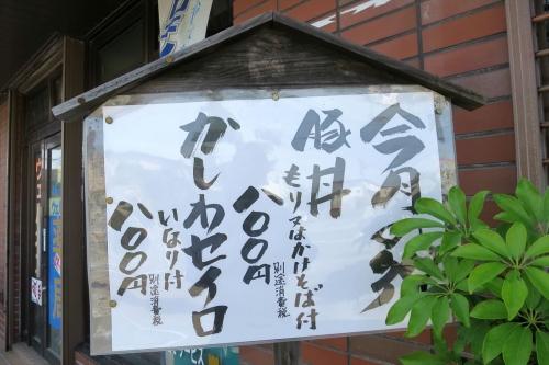 蔵寿⑰ (2)