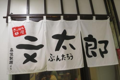 文太郎③ (1)_R