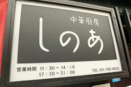 しのあ⑤ (6)_R