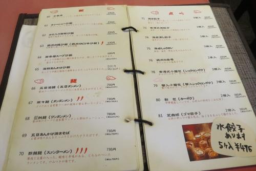 菜香楼 (3)_R
