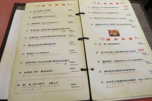 菜香楼 (4)_R