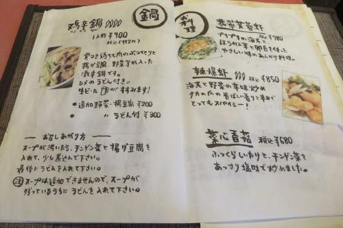 菜香楼 (6)_R