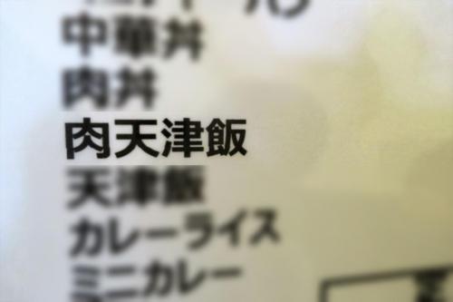 がぶり⑬ (4)