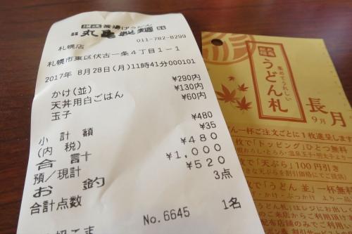 丸亀製麺㊺ (10)_R