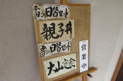 大山⑩ (2)_R