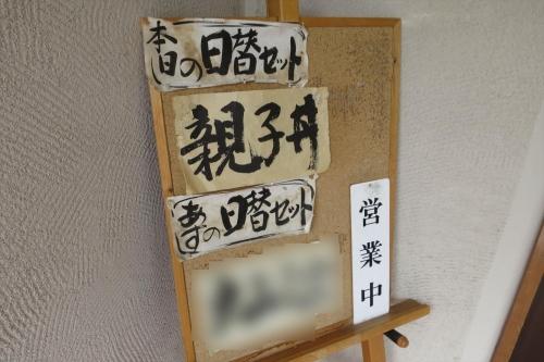 大山⑩ (2-2)_R