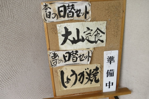 大山⑪ (2)_R