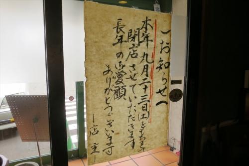大山⑪ (7)_R