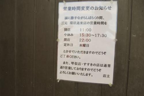 三元㉘ (11)_R