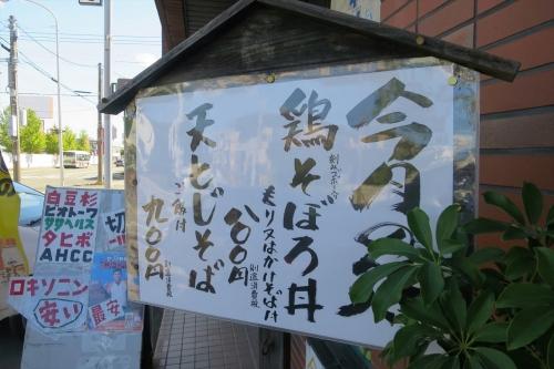 蔵寿⑱ (1)_R