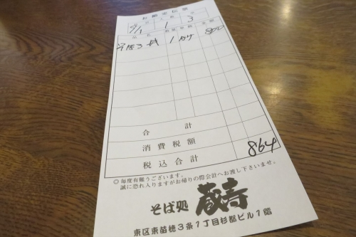 蔵寿⑱ (6)_R