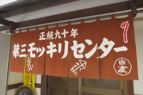 第三モッキリセンター② (1)_R