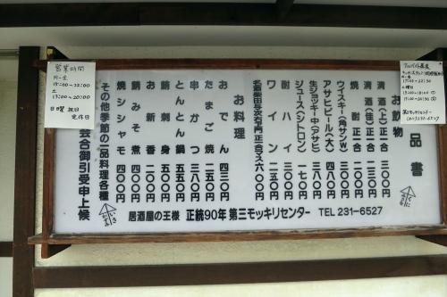 第三モッキリセンター② (3)_R