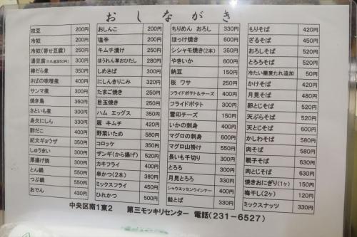 第三モッキリセンター② (6)_R
