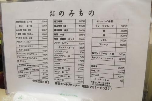 第三モッキリセンター② (7)_R