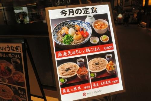 蕎麦HIKARI (9)_R