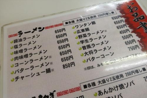 大将㉟ (2)_R