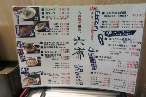 六嵐_R (4)