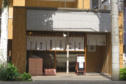六嵐_R (11)