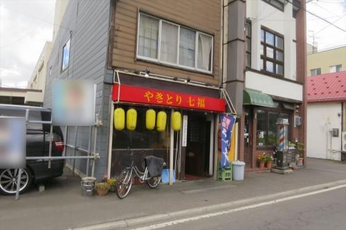 七福⑧ (1)