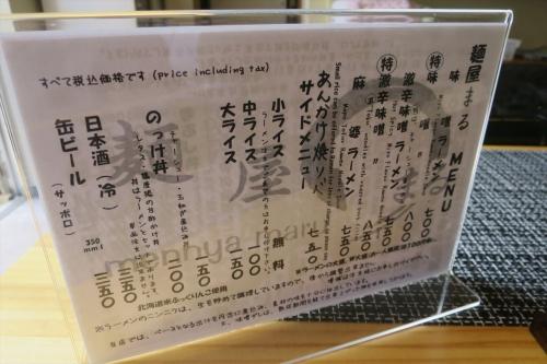麺屋まる② (4)_R
