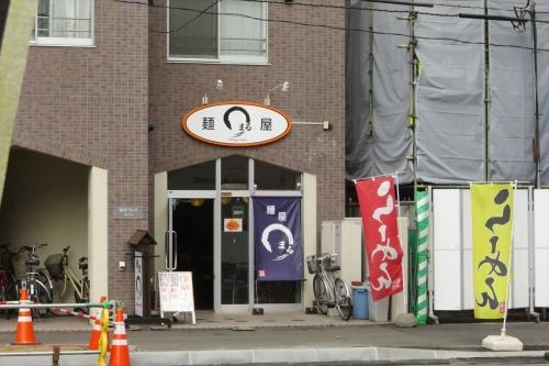 麺屋まる② (11)_R